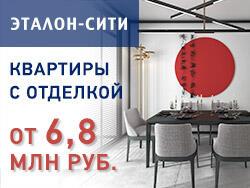 ЖК «Эталон-Сити» от ГК «Эталон»! Квартиры с отделкой от 6,8 млн рублей